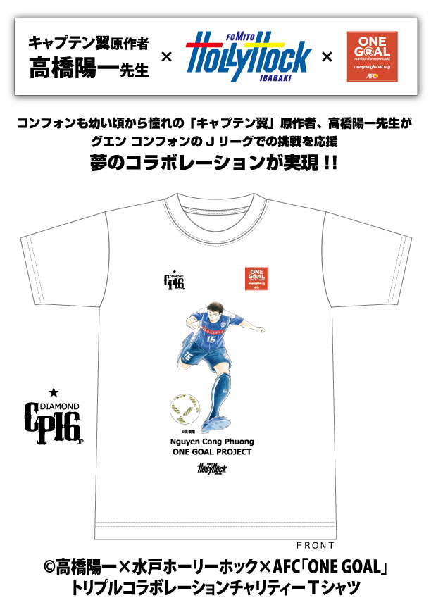 Charity T-shirts in Japan support nutrition