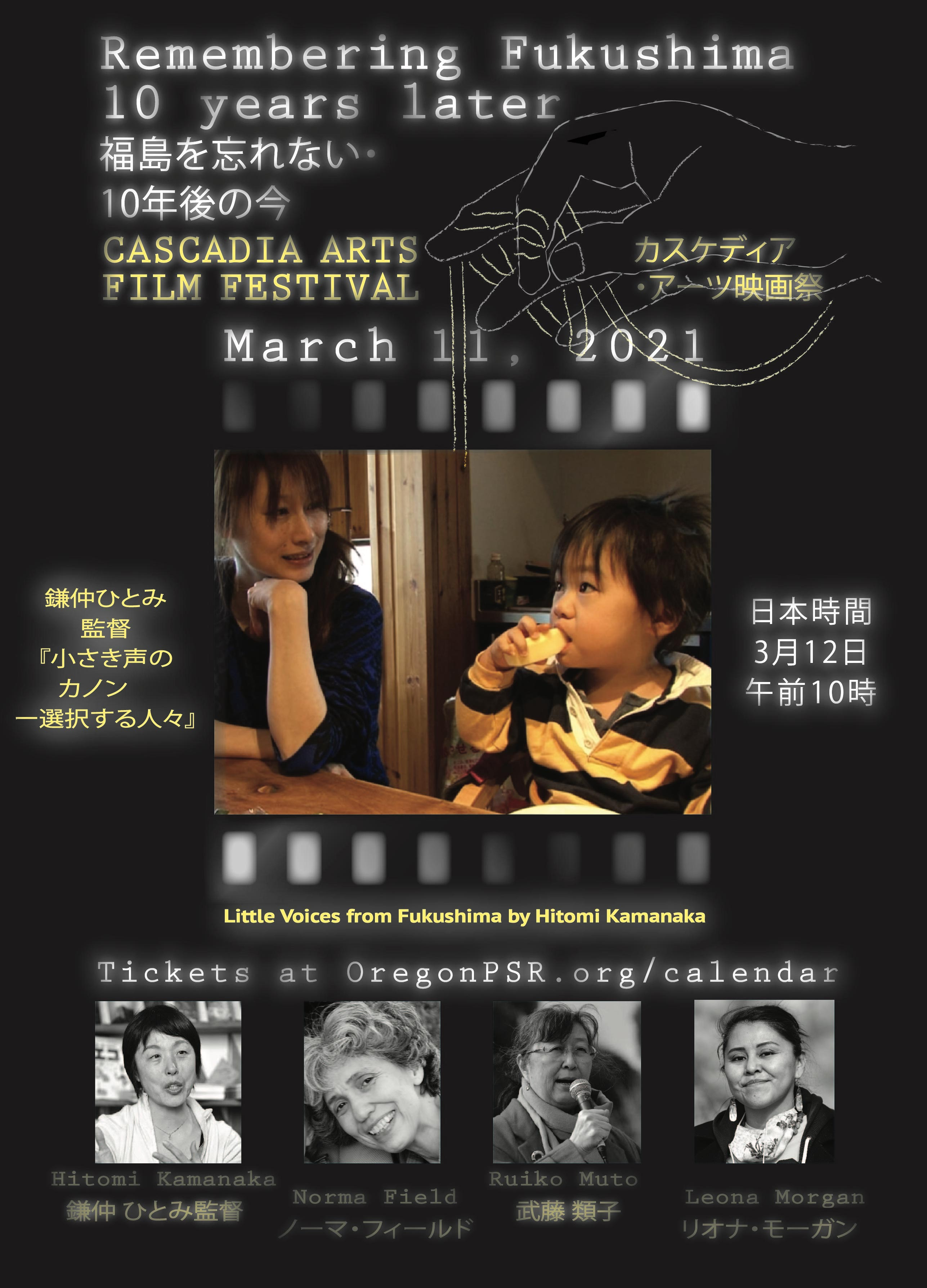 Remembering_Fukushima_10_Years_Later_flyer_(2-23-21_version).jpg