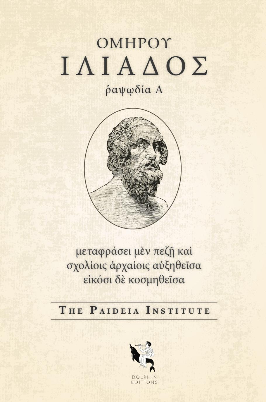 Homer's Iliad Monolingual Edition