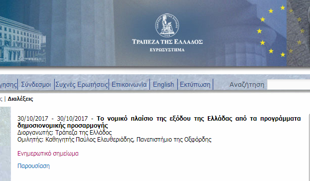 bANK_OF_gREECE.PNG