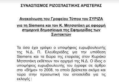 ANAKOINOSI_SYRIZA.PNG