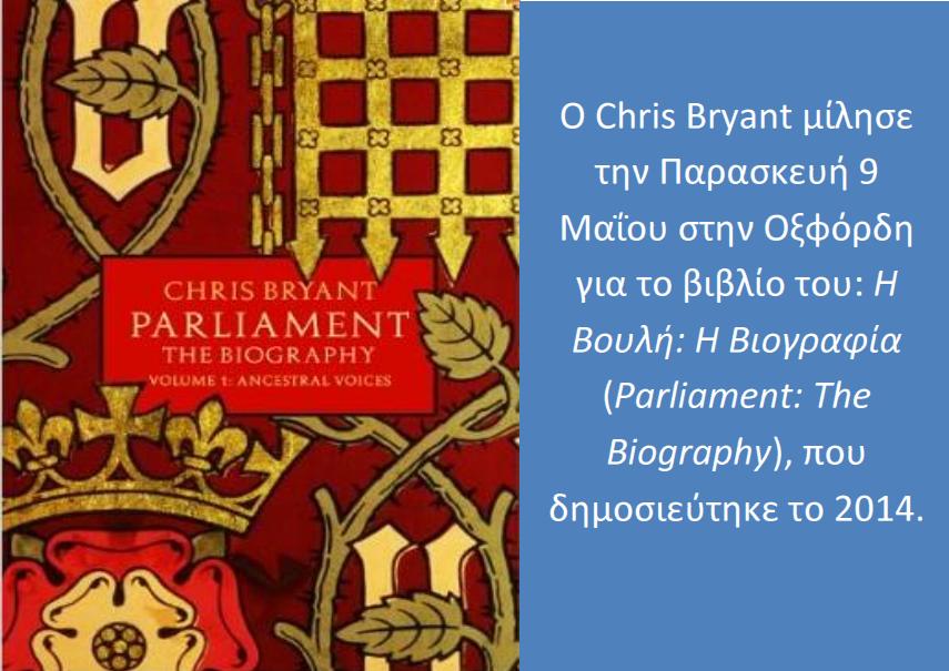 Chris_Bryant.PNG