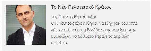 Pavlos_Potami.PNG