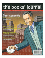 BooksJournalEleftheriadisJuly2013.jpg