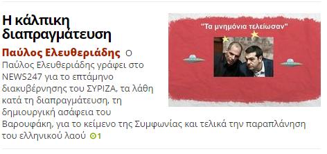 Eleftheriadis_news247.PNG