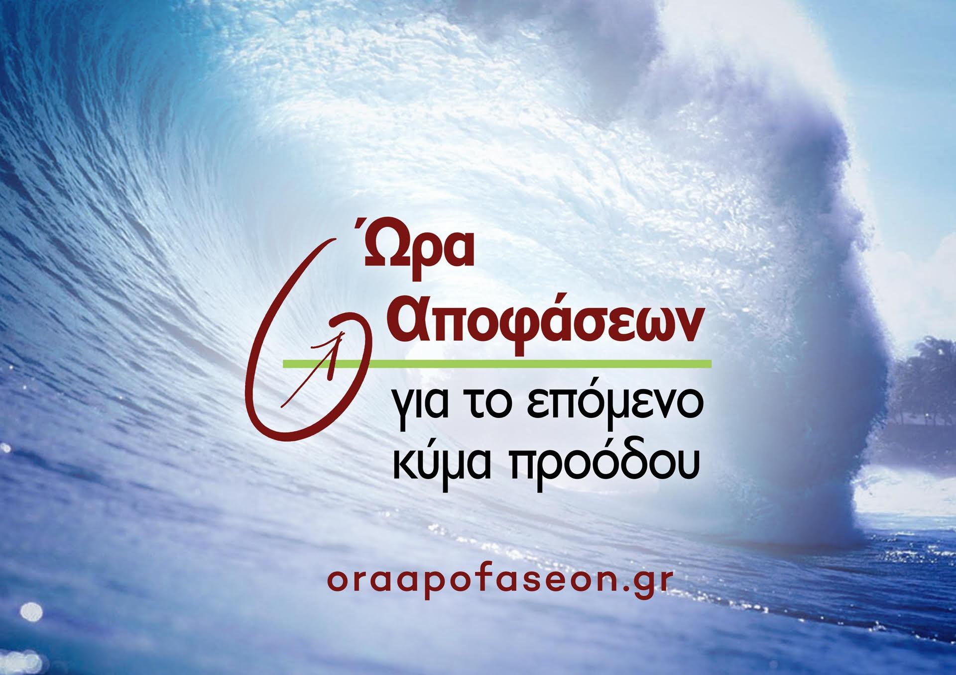 ora__apofaseon_image_1.jpg