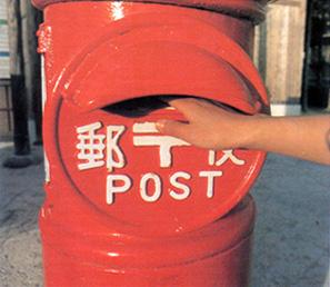 Japan-Post.jpg