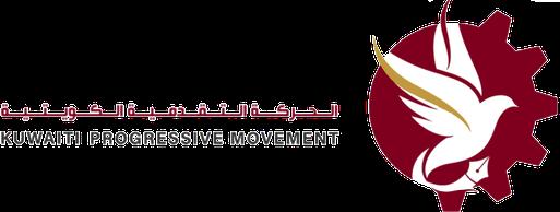 Kuwaiti_Progressive_Movement.png