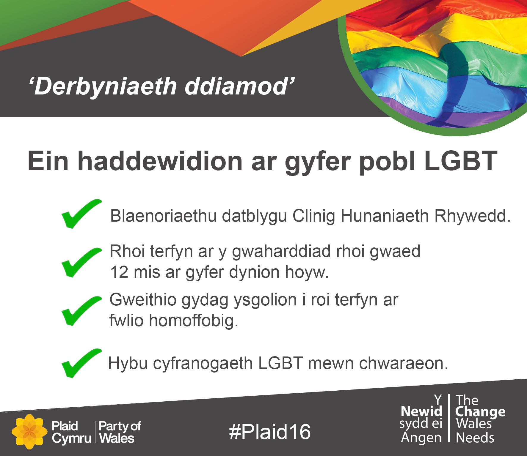 Addewidion_LGBT.png