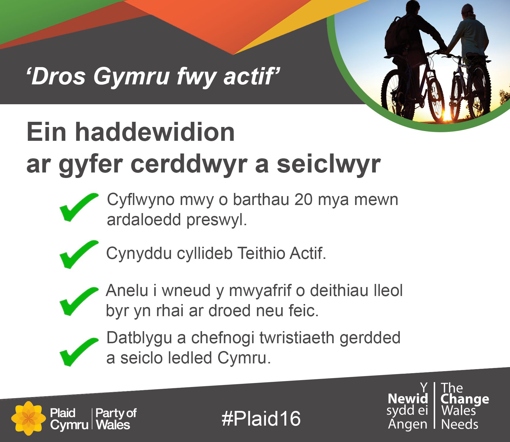 Addewidion_Cymru_Actif.png