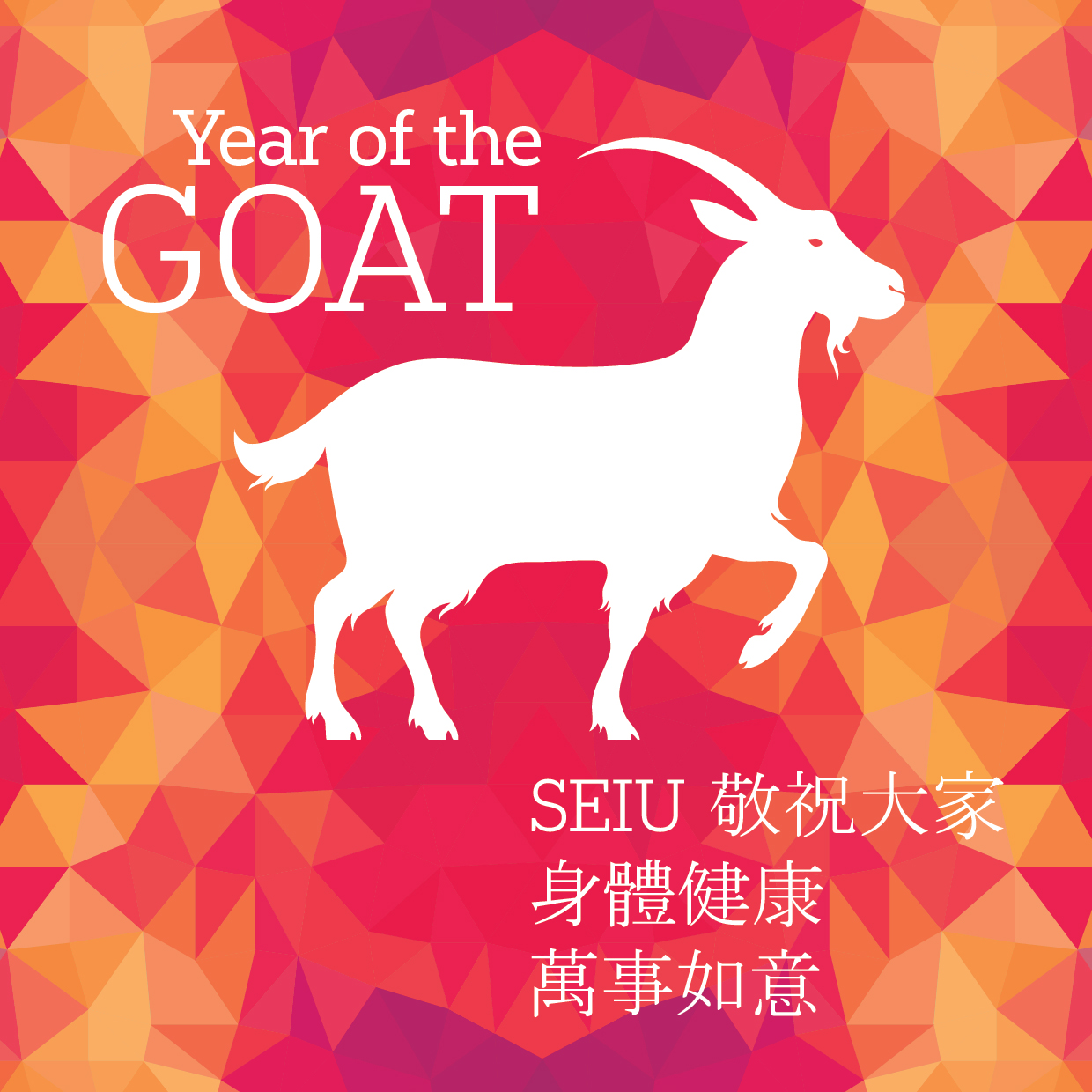 seiu healthcare happy chinese new year year of the goat