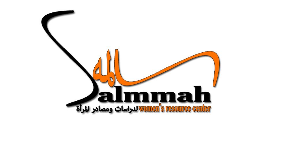 SalmmahLogo.jpg