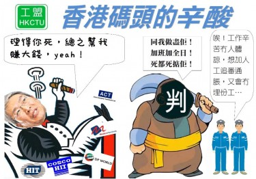 Relation between dock operators, subcontractors and workers. Image by HKCTU