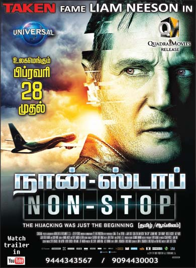 Non-Stop-Movie-In-Tamil.jpg
