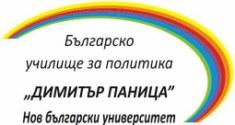 Bulgarian School of Politics Dimitry Panitza