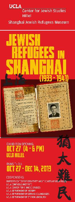 2013_Jewish_Refugees_in_Shanghai.jpg