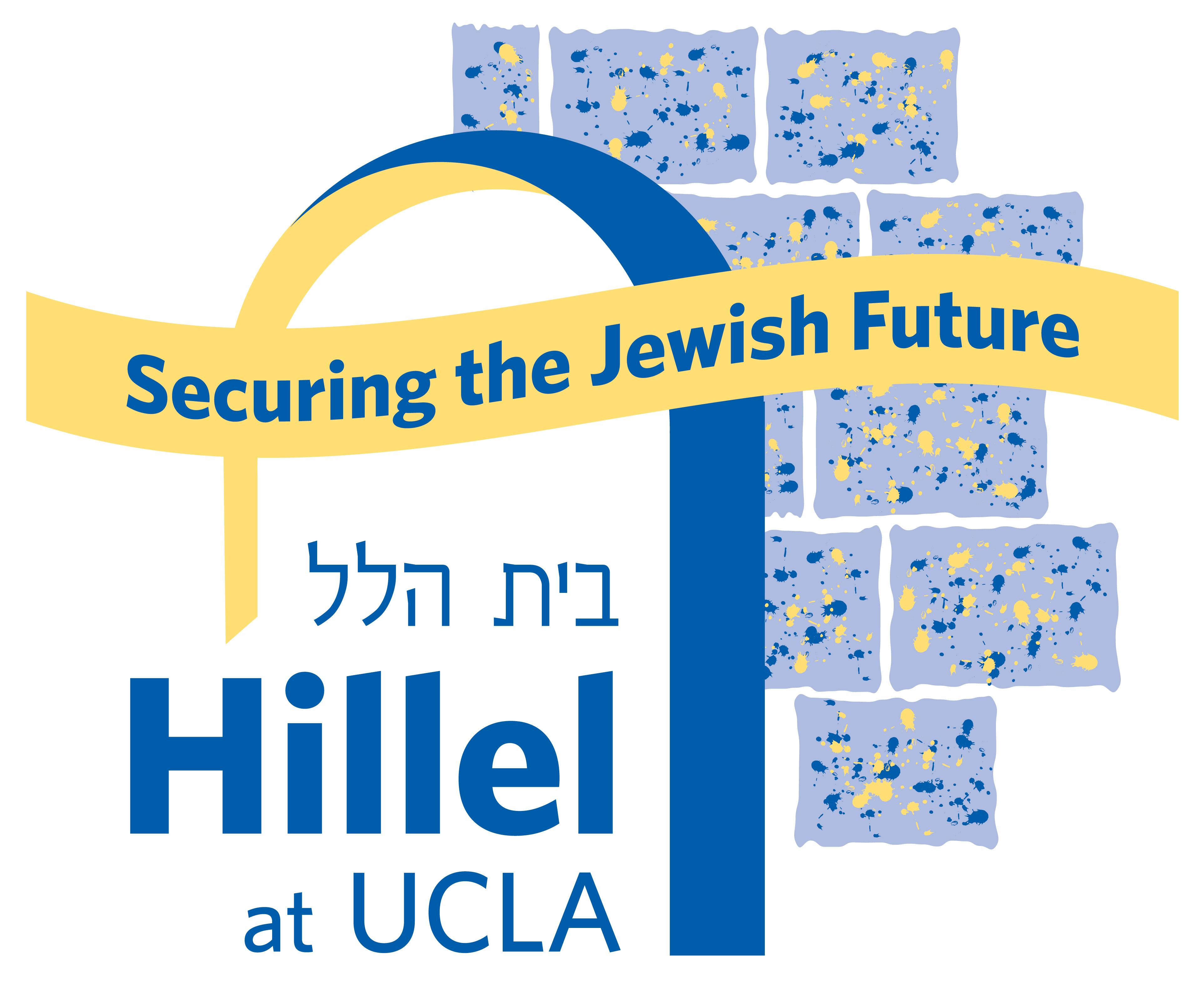 Hillel_Logo_2016_SecuringBanner.jpg