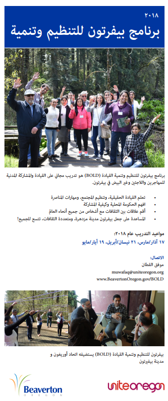 BOLD_Arabic_Flyer.png
