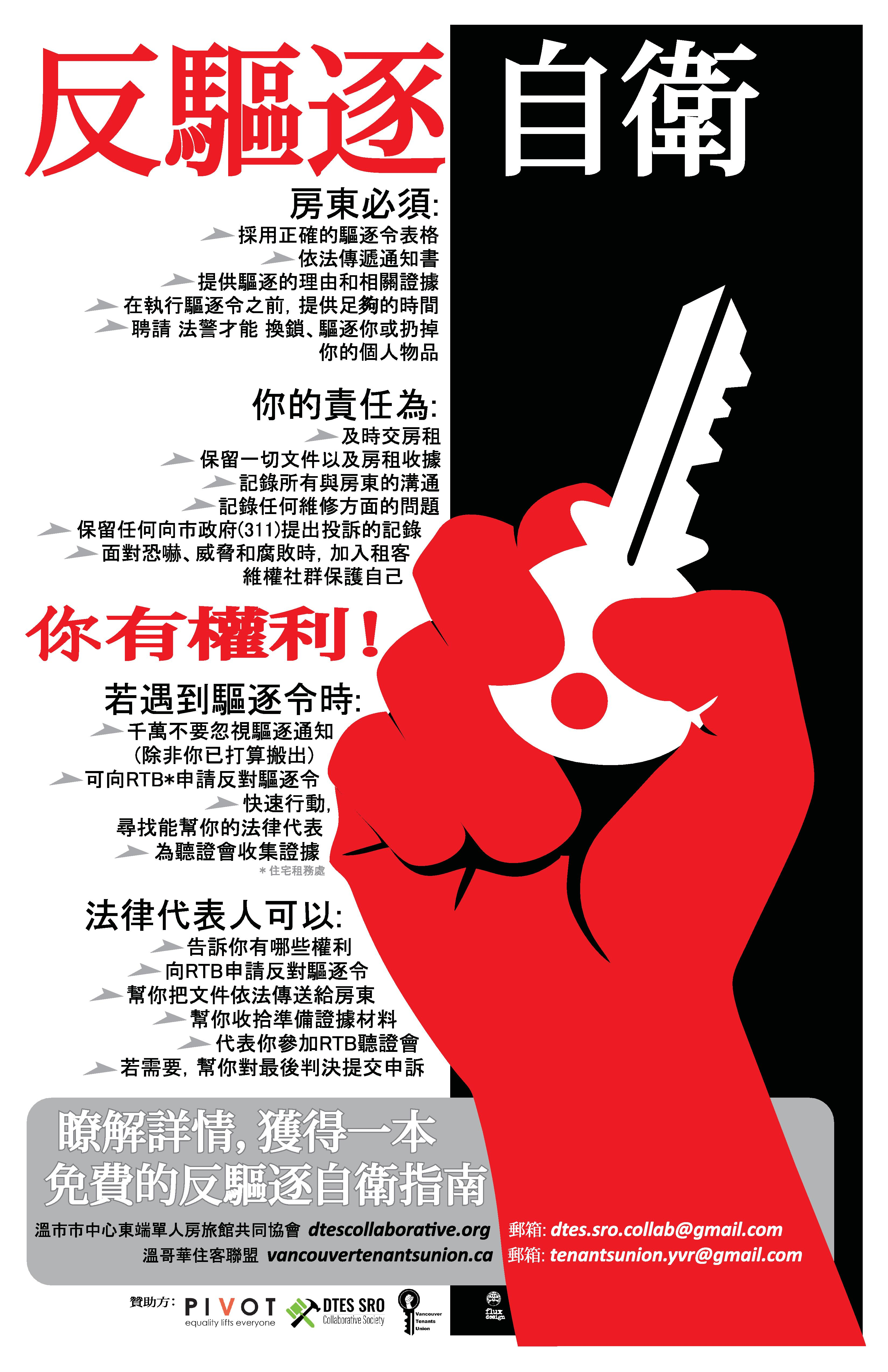 EVICT_poster_CHINESE_PRINT-page-001.jpg
