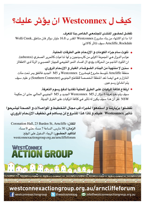 WestCONnex Arncliffe Forum Arabic flyer