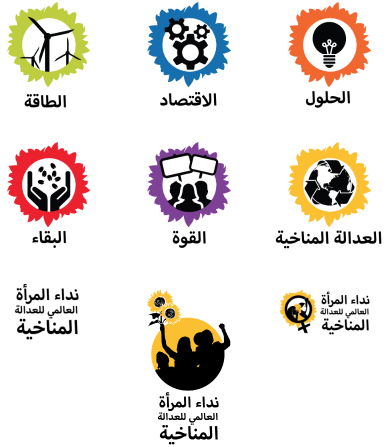 Campaign_Logos_Arabic.jpg