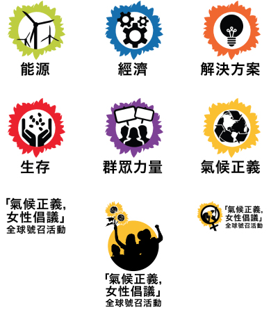 Campaign_Logos_Chinese.jpg