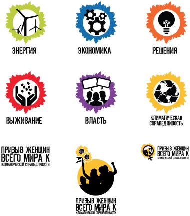 Campaign_Logos_Russian.jpg